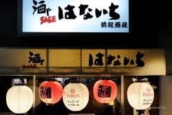 JT-Japan-Tokyo-Dusk-Restaurant-Chinese-Lanterns-2019-2372-DS.jpg